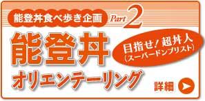 能登丼食べ歩き企画Part2 - 能登丼オリエンテーリング