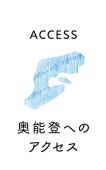 奥能登へのアクセス