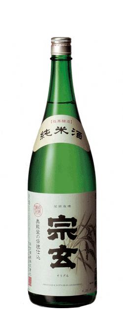 宗玄 純米酒